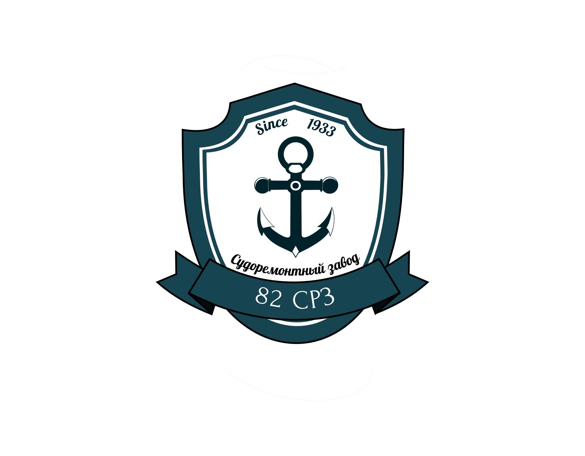 Логотип для судоремонтного завода - дизайнер qwertymax2