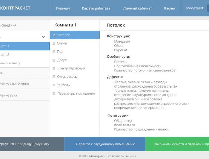 Дизайн сайта для опросной формы - дизайнер Mihail-L