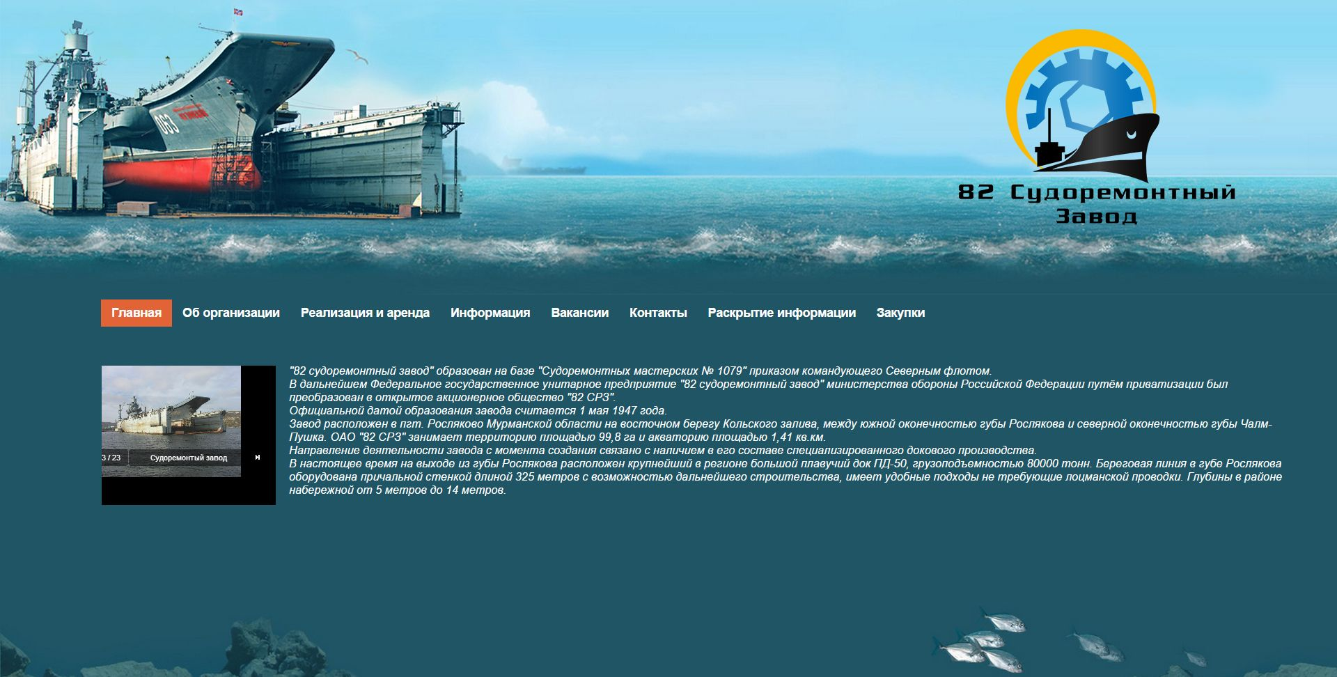 Логотип для судоремонтного завода - дизайнер Evgeniya_Art
