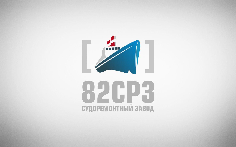Логотип для судоремонтного завода - дизайнер nagornoff