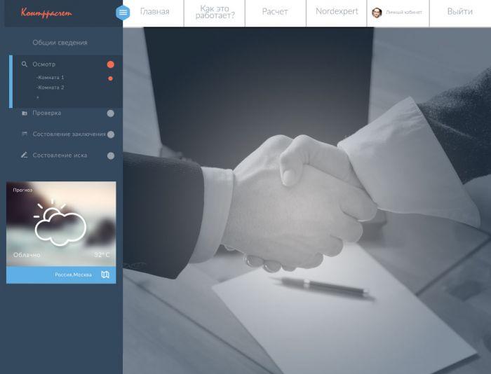 Дизайн сайта для опросной формы - дизайнер anatol
