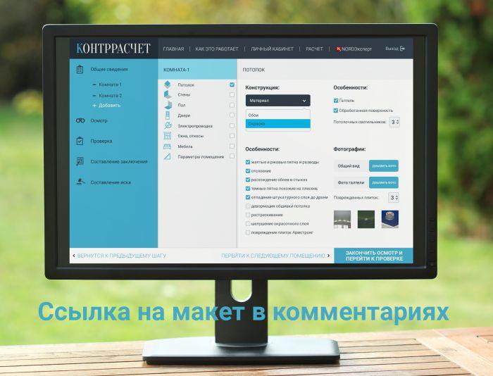 Дизайн сайта для опросной формы - дизайнер hapaza