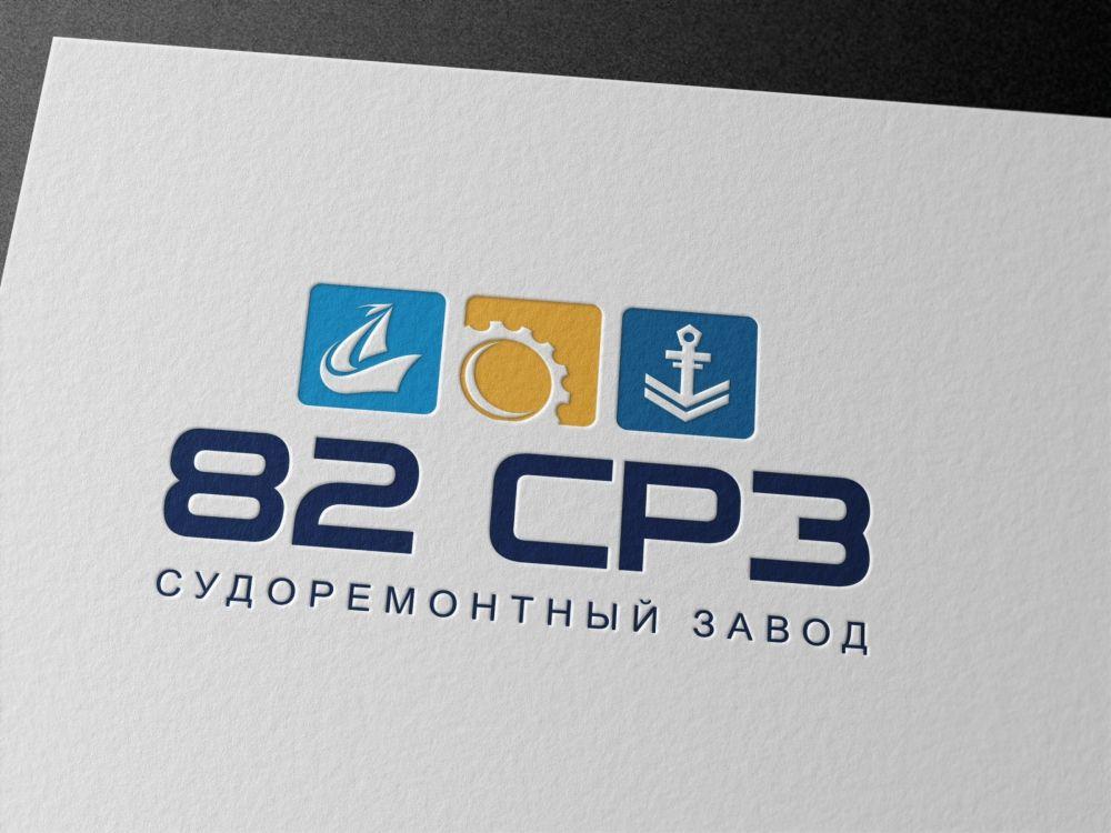 Логотип для судоремонтного завода - дизайнер zozuca-a