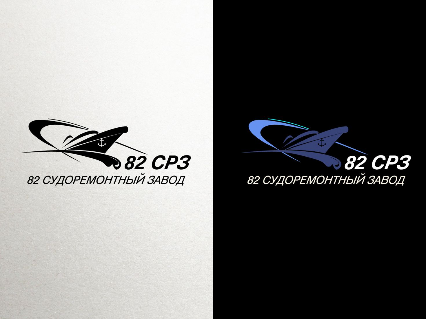 Логотип для судоремонтного завода - дизайнер il-in