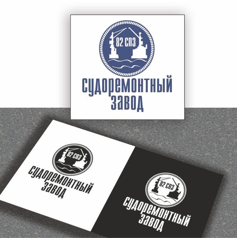 Логотип для судоремонтного завода - дизайнер Angela