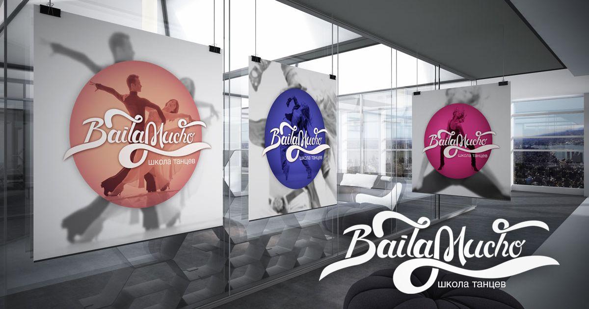 Логотип для школы танцев - дизайнер ZNdesigner