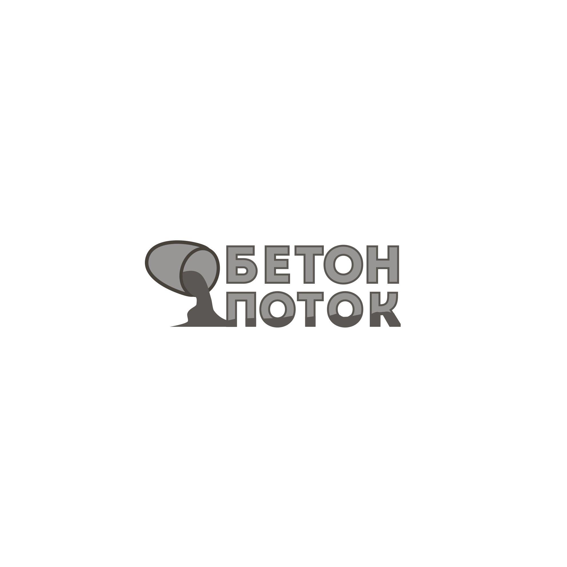 Логотип бренда по производству товарного бетона - дизайнер mkravchenko
