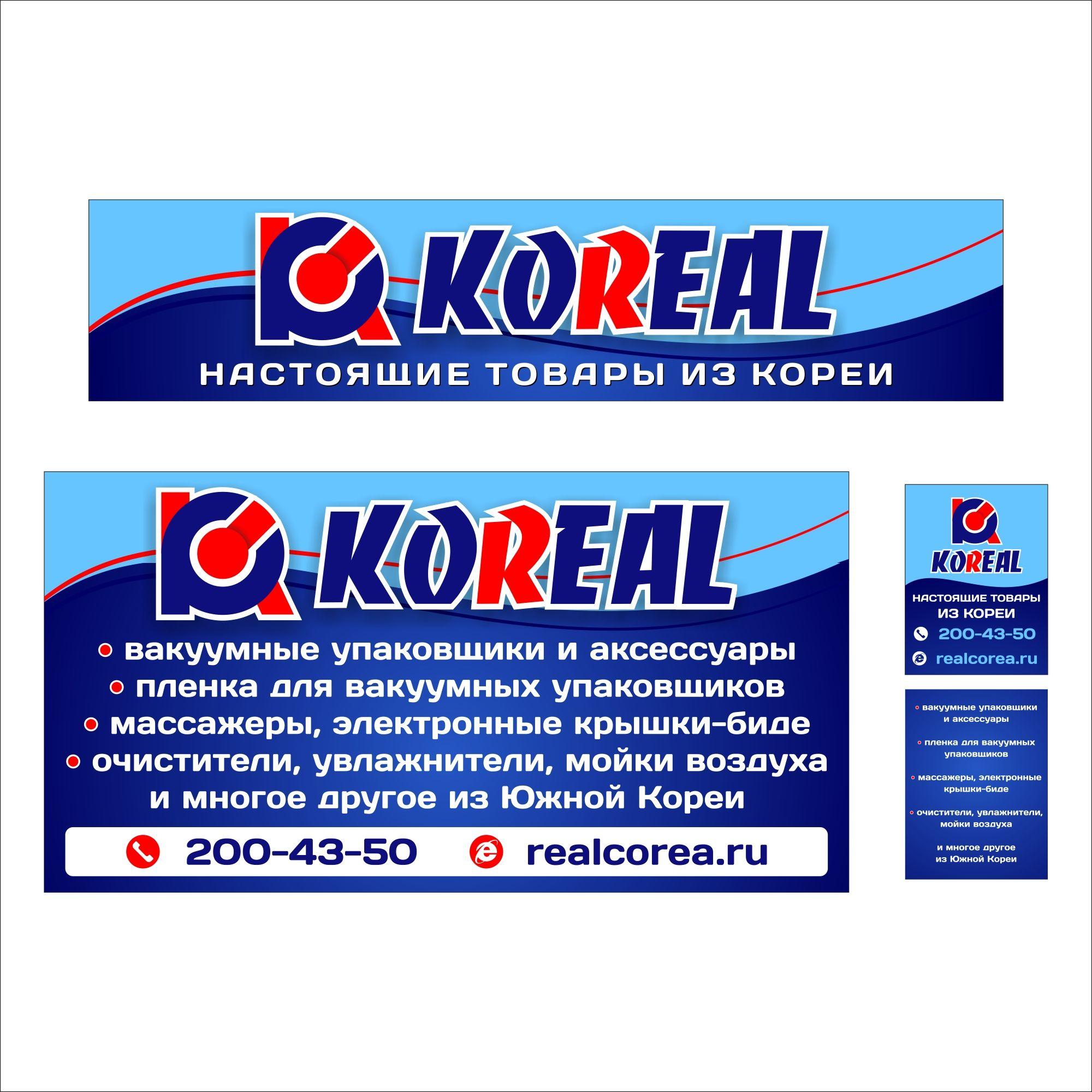 Вывеска и наружное оформление сети магазинов - дизайнер rudakov3000