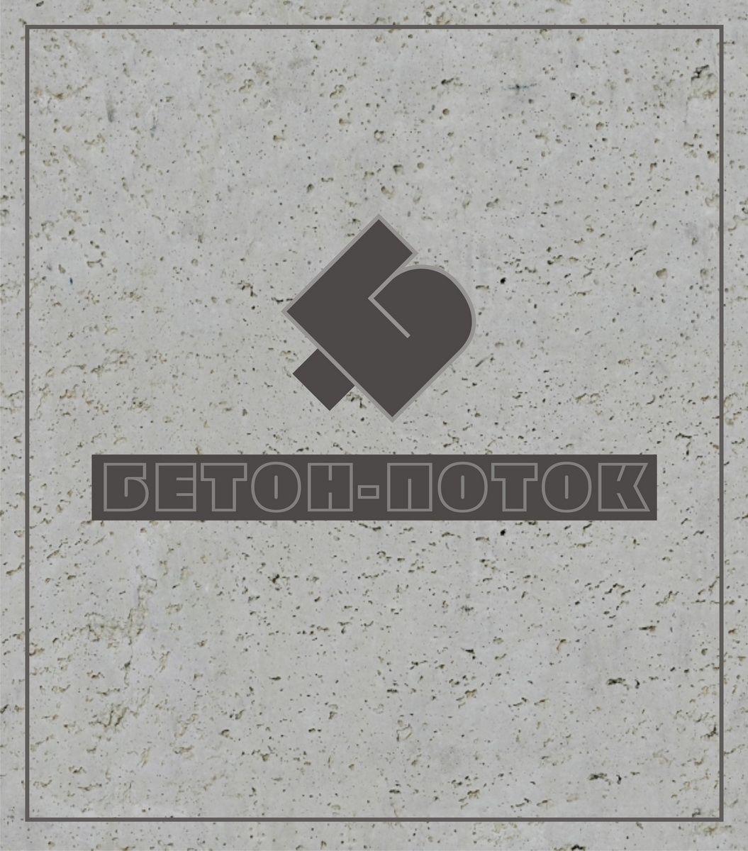 Логотип бренда по производству товарного бетона - дизайнер oformitelblok