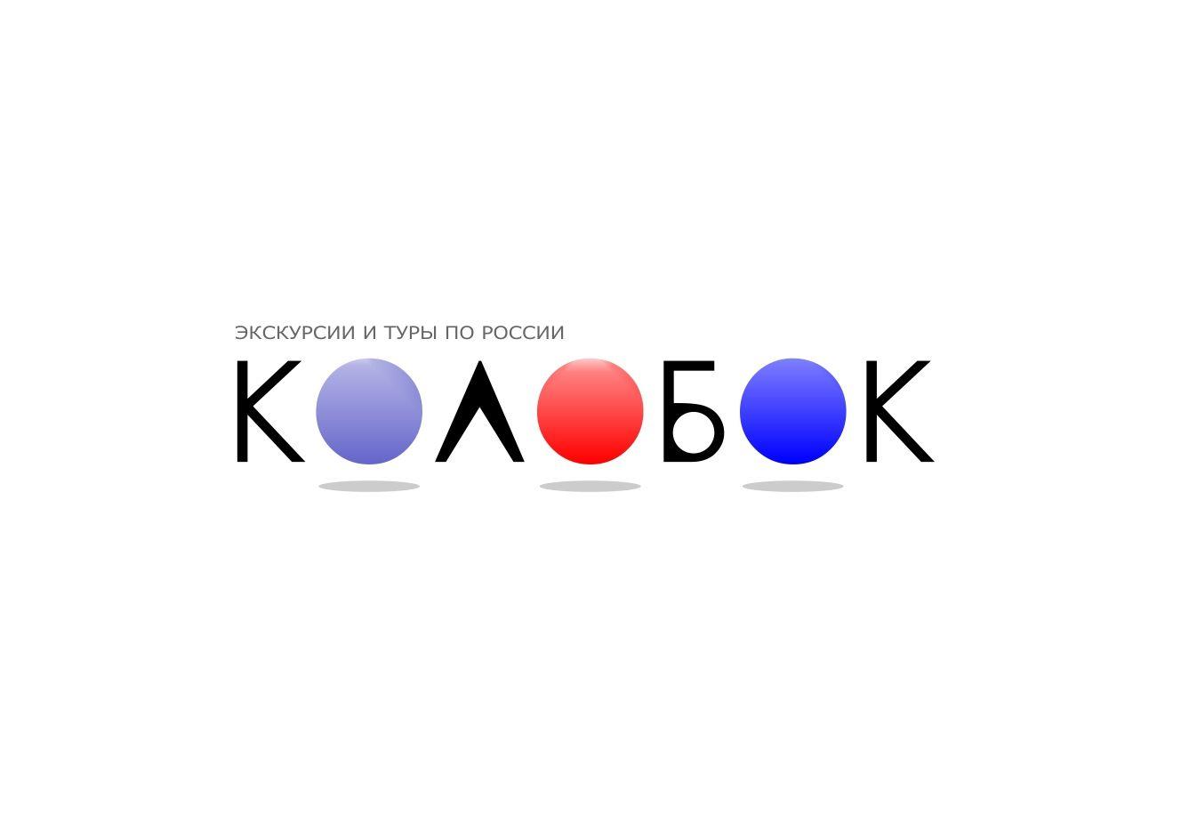Логотип для сайта по продаже экскурсий и туров - дизайнер andreyshegurov