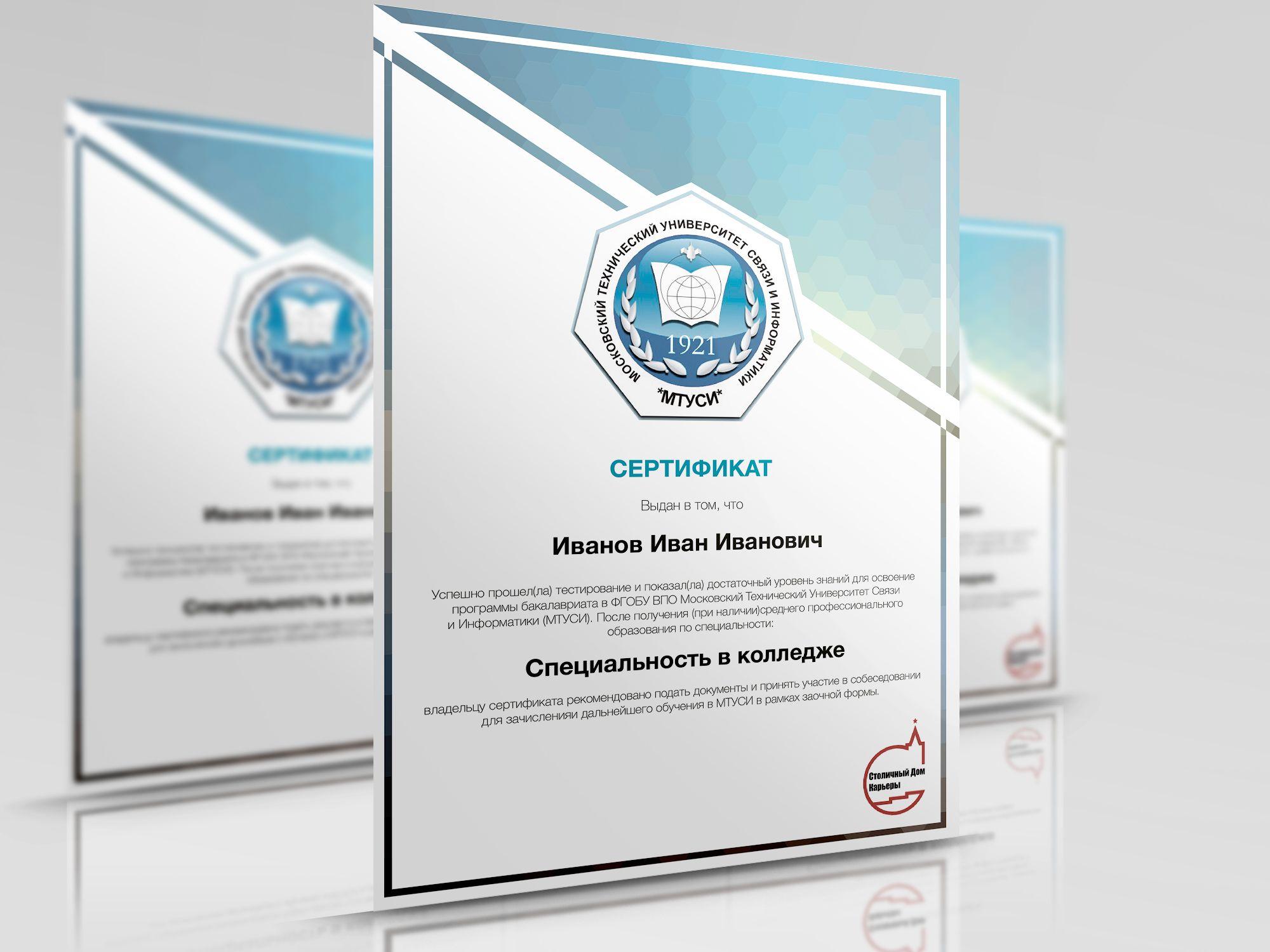 Сертификат для университета МТУСИ - дизайнер fenkse