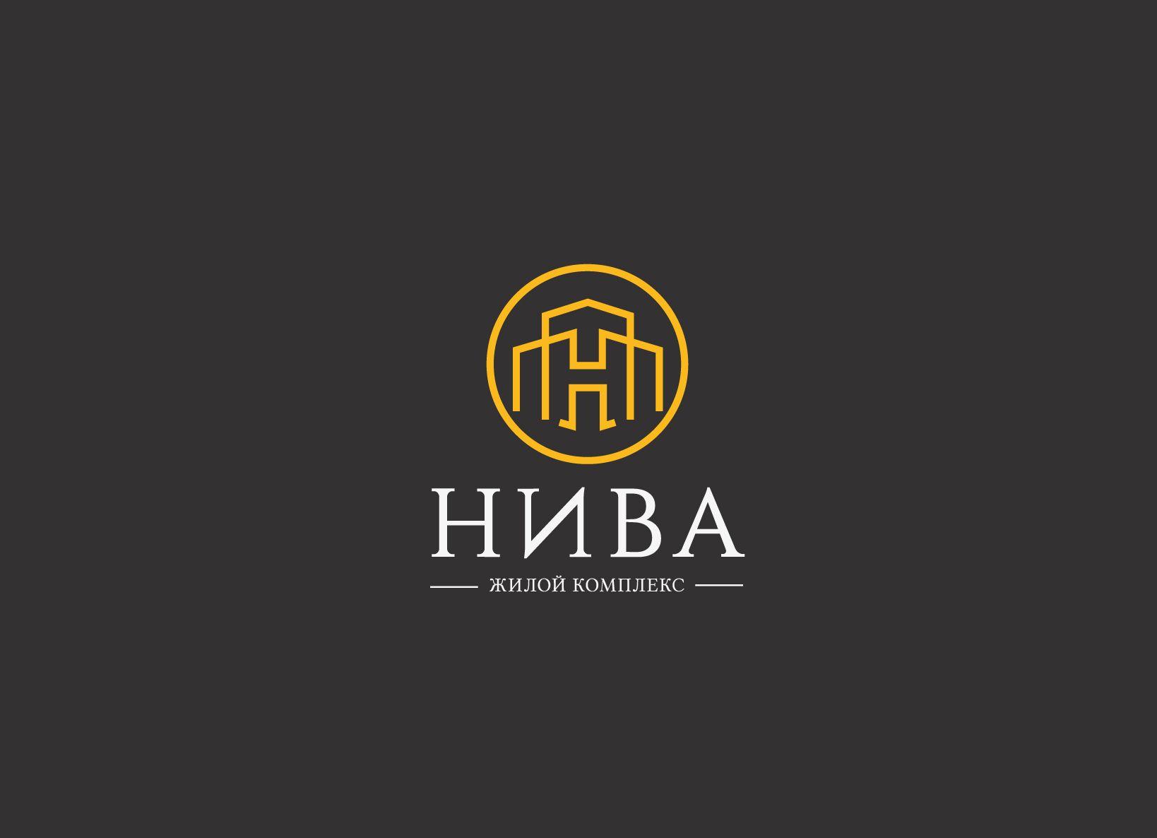 Лого и фирменный стиль для ЖК Нива - дизайнер U4po4mak