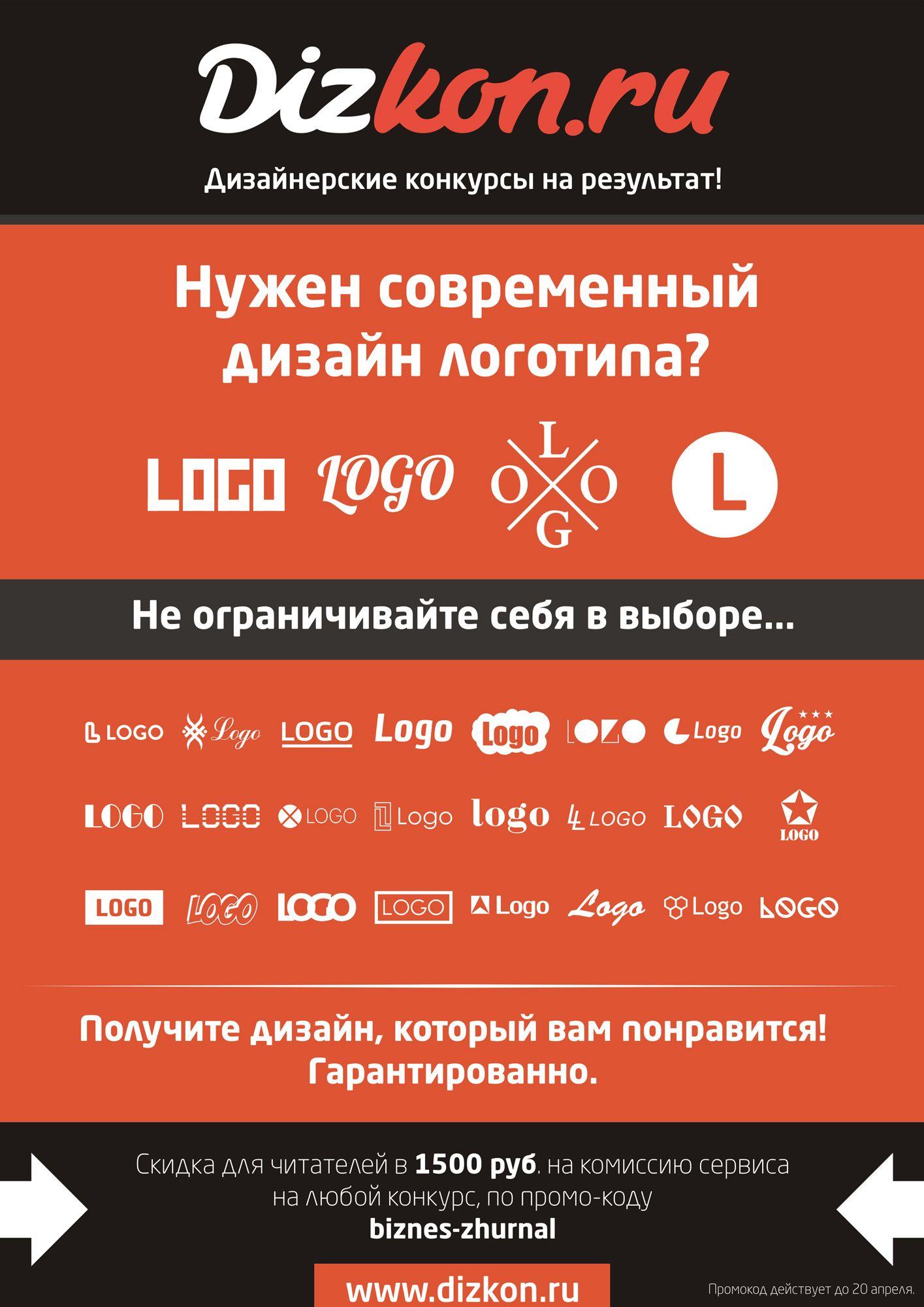 Рекламная полоса Dizkon для Бизнес-журнала - дизайнер vision
