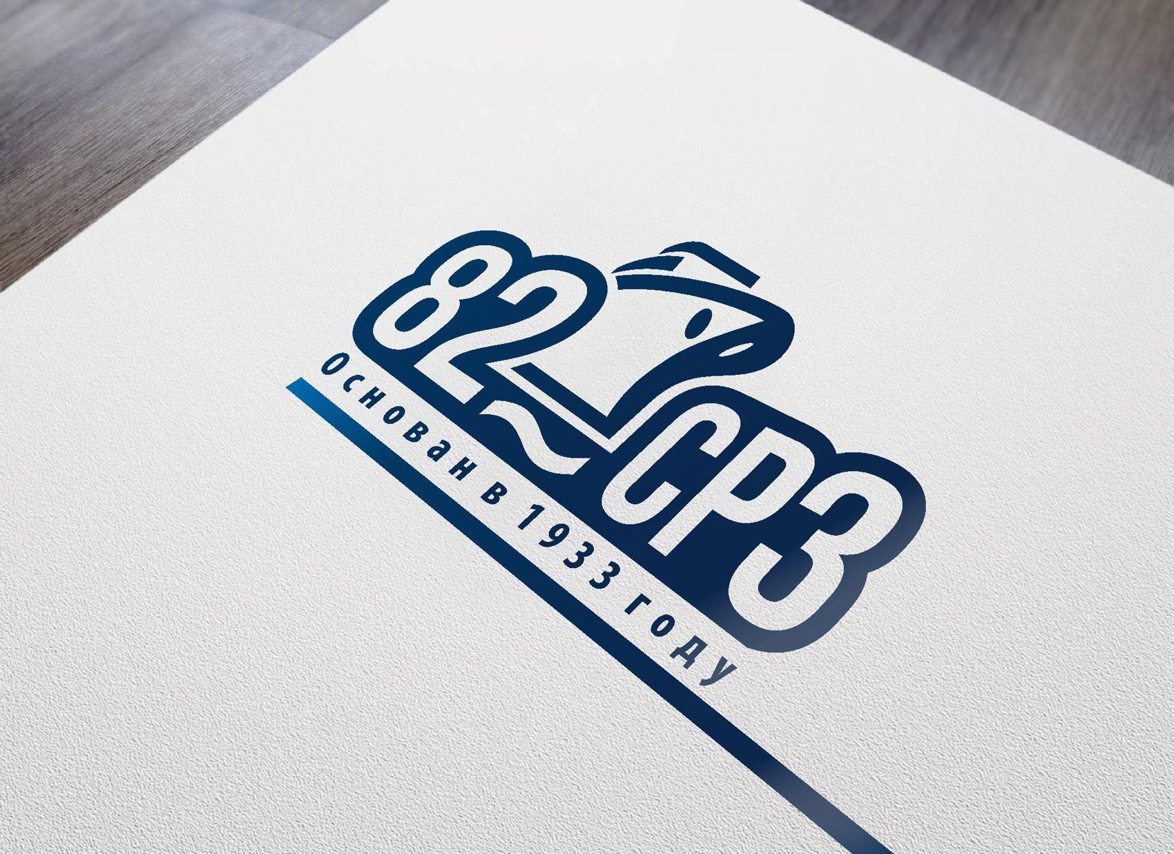 Логотип для судоремонтного завода - дизайнер Zheravin