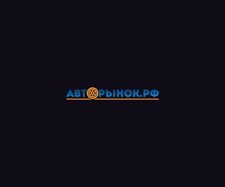 Логотип для сайта Авторынок.рф - дизайнер valiok22