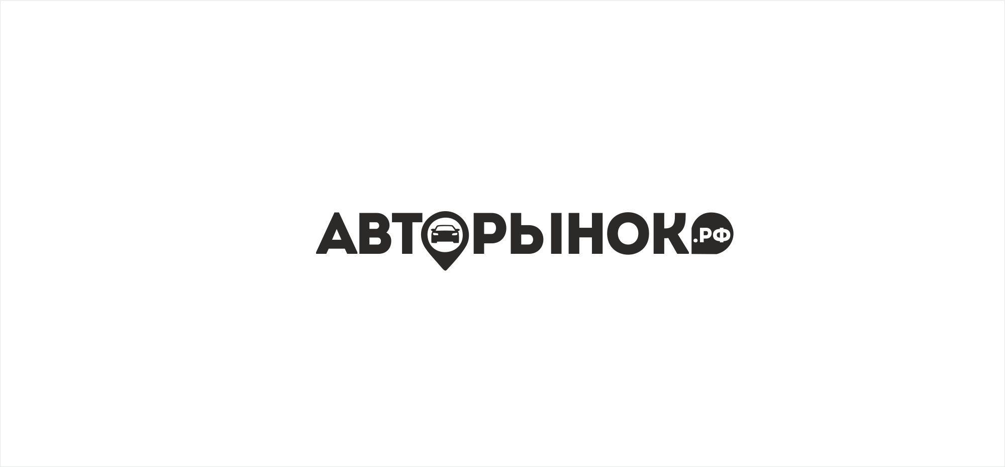 Логотип для сайта Авторынок.рф - дизайнер AnnAF90