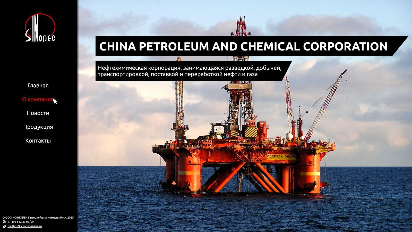 Дизайн сайта нефтехимической компании - дизайнер Samy_Simon