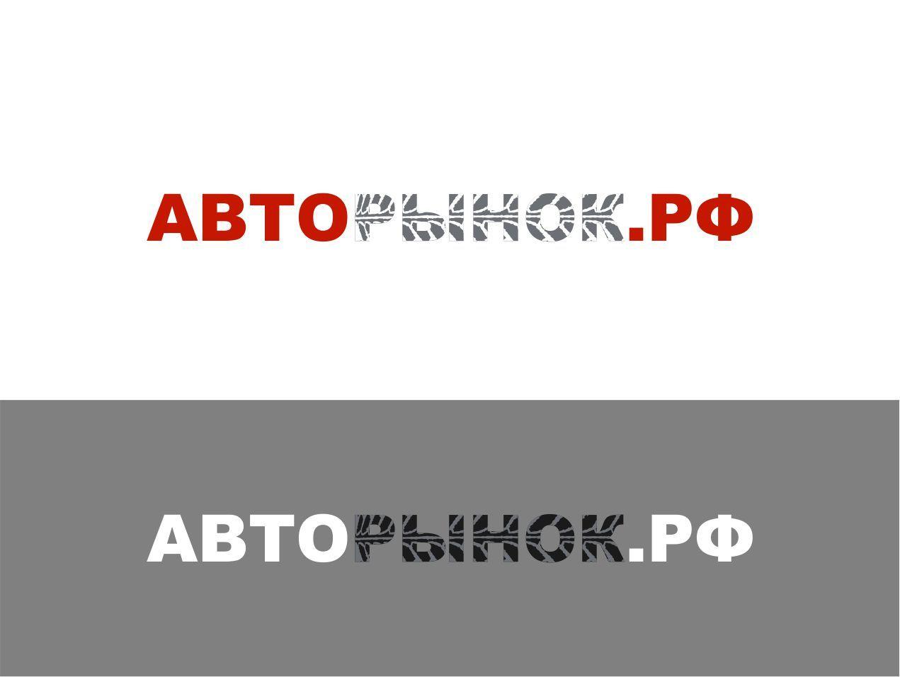 Логотип для сайта Авторынок.рф - дизайнер RIA85