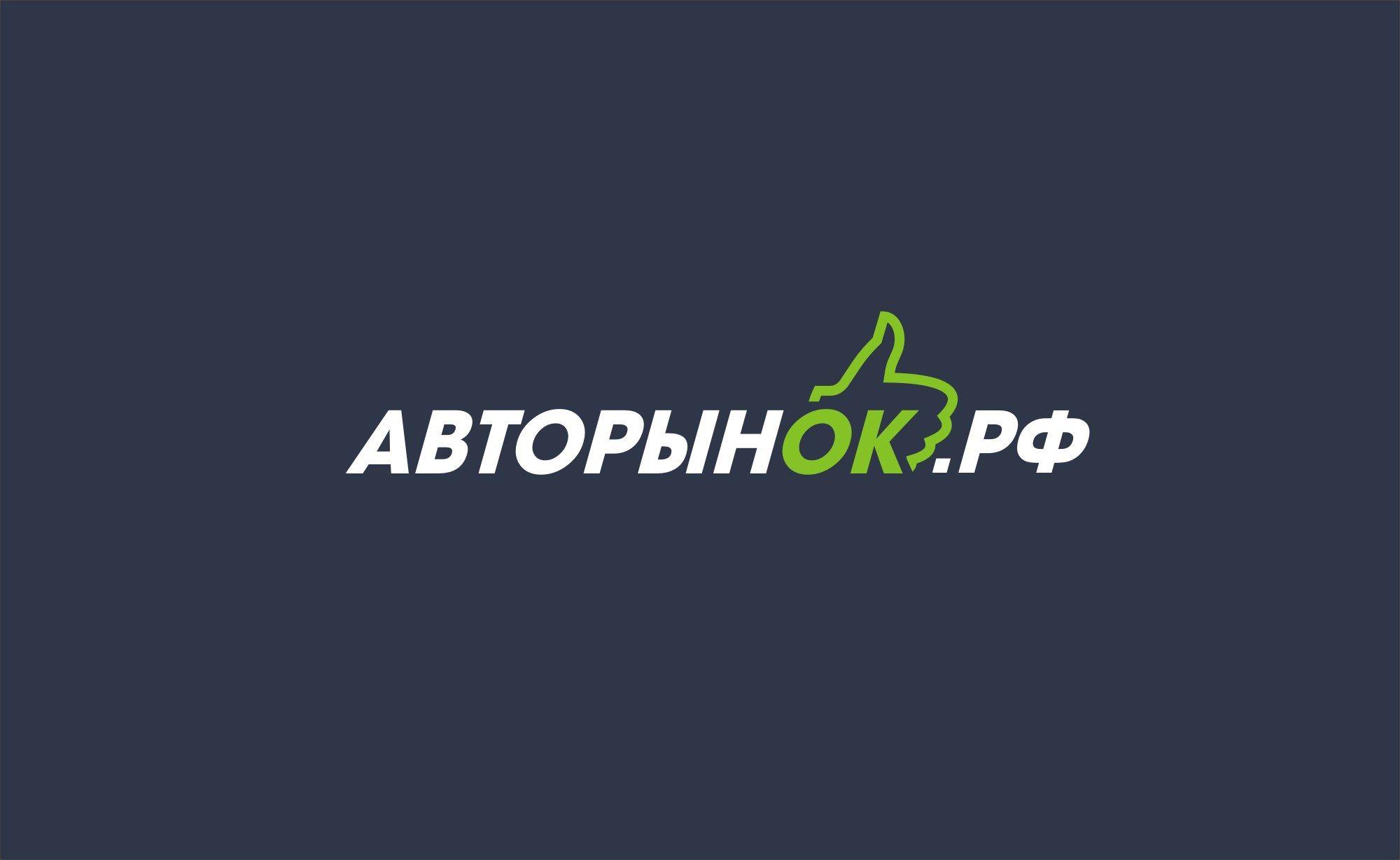 Логотип для сайта Авторынок.рф - дизайнер Nik_Vadim