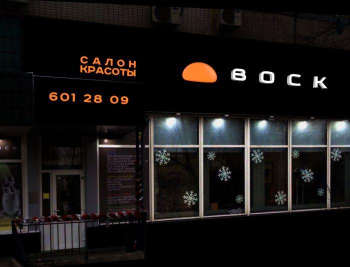 Логотип для салона красоты ВОСК - дизайнер Advokat72