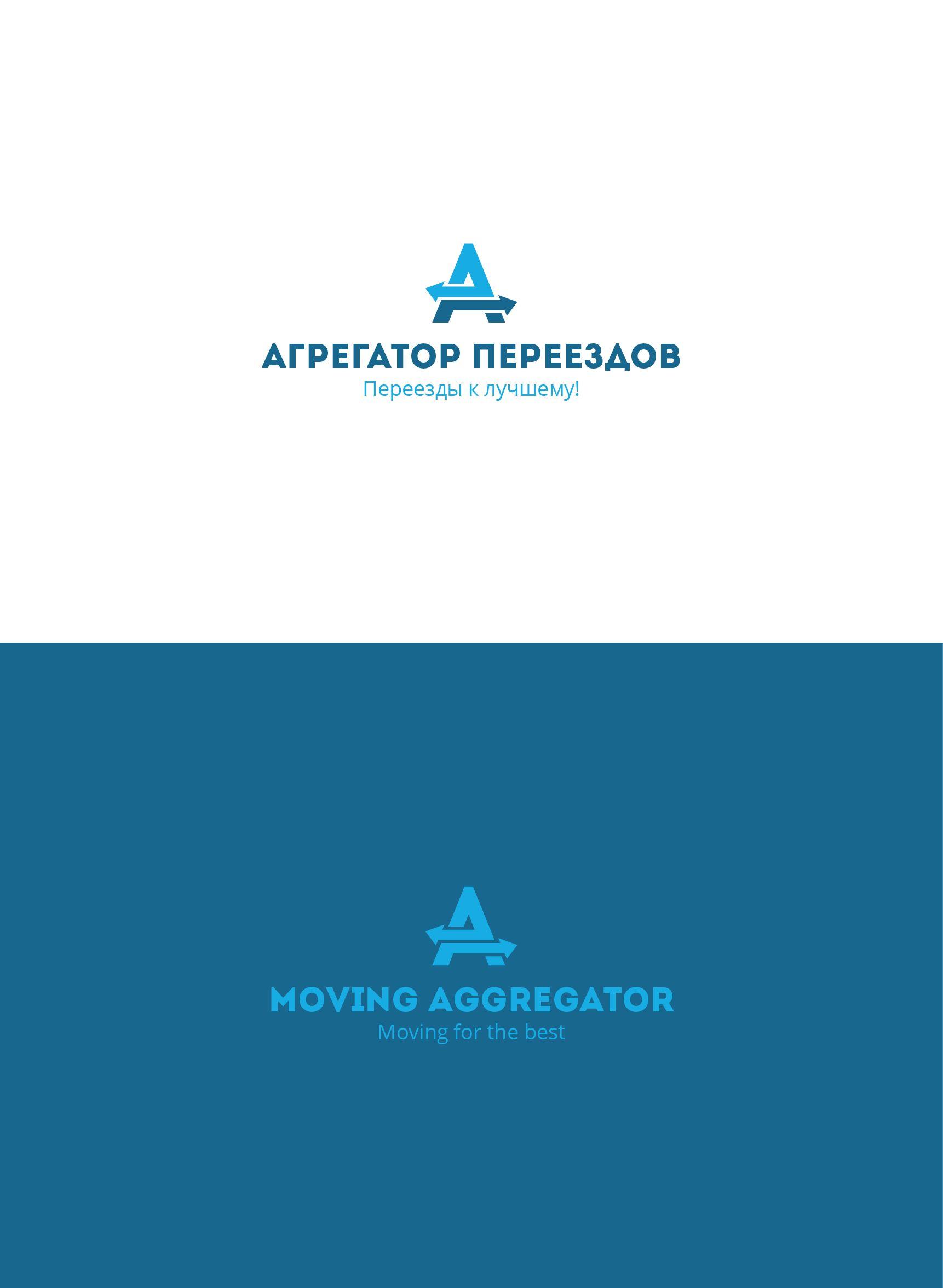 Логотип для компании Агрегатор переездов - дизайнер andyul