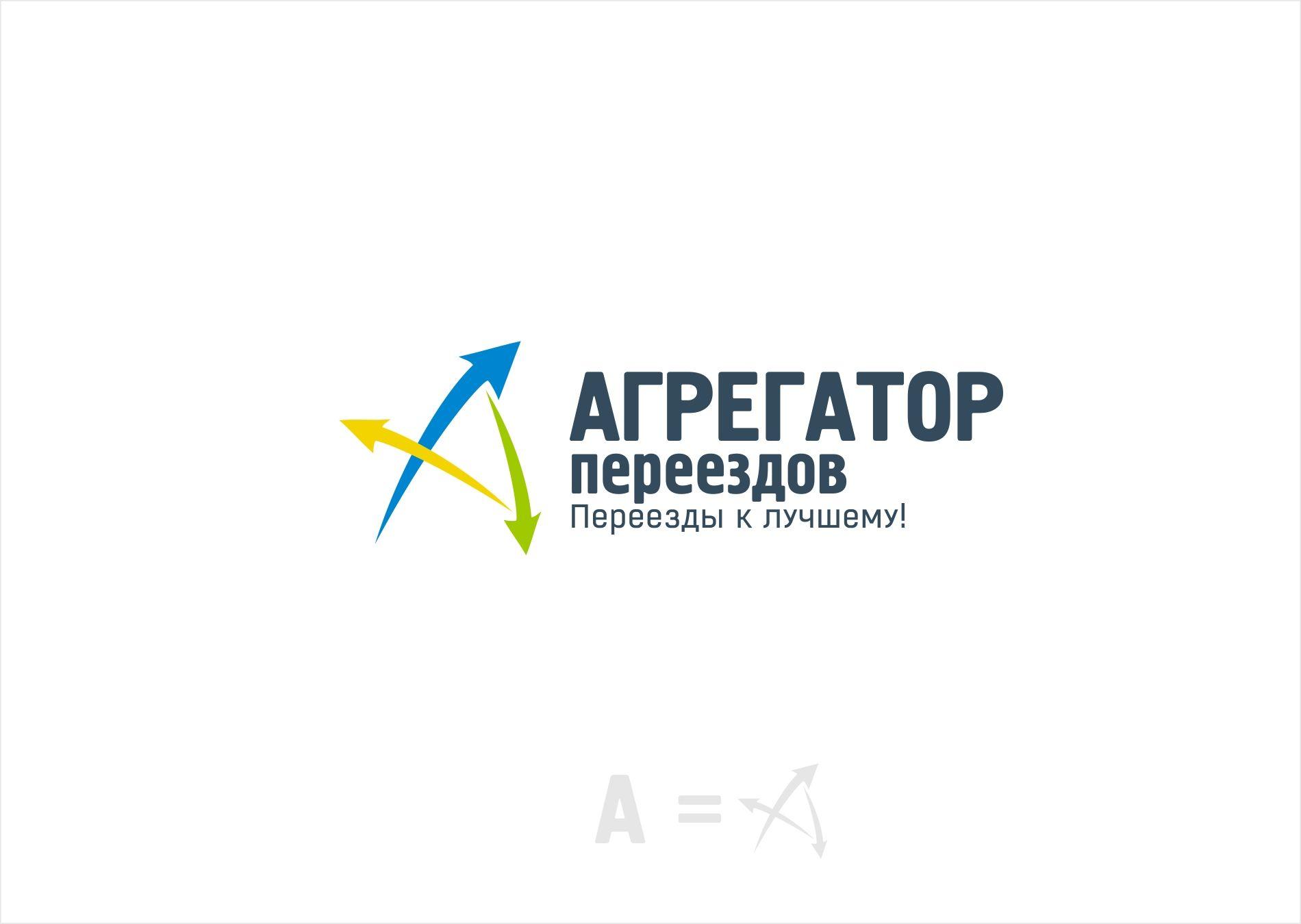 Логотип для компании Агрегатор переездов - дизайнер kras-sky