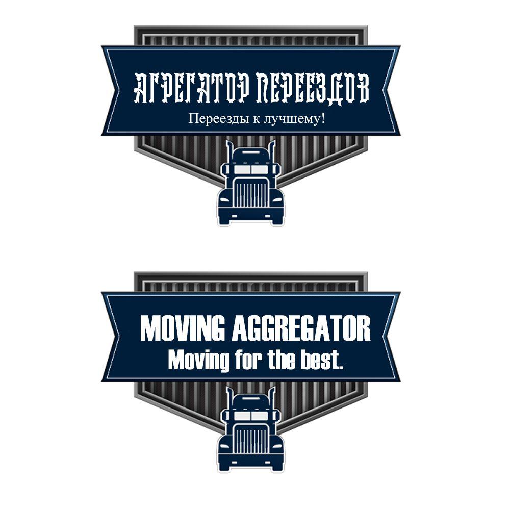 Логотип для компании Агрегатор переездов - дизайнер JoniStyle