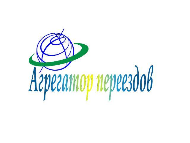 Логотип для компании Агрегатор переездов - дизайнер kub74