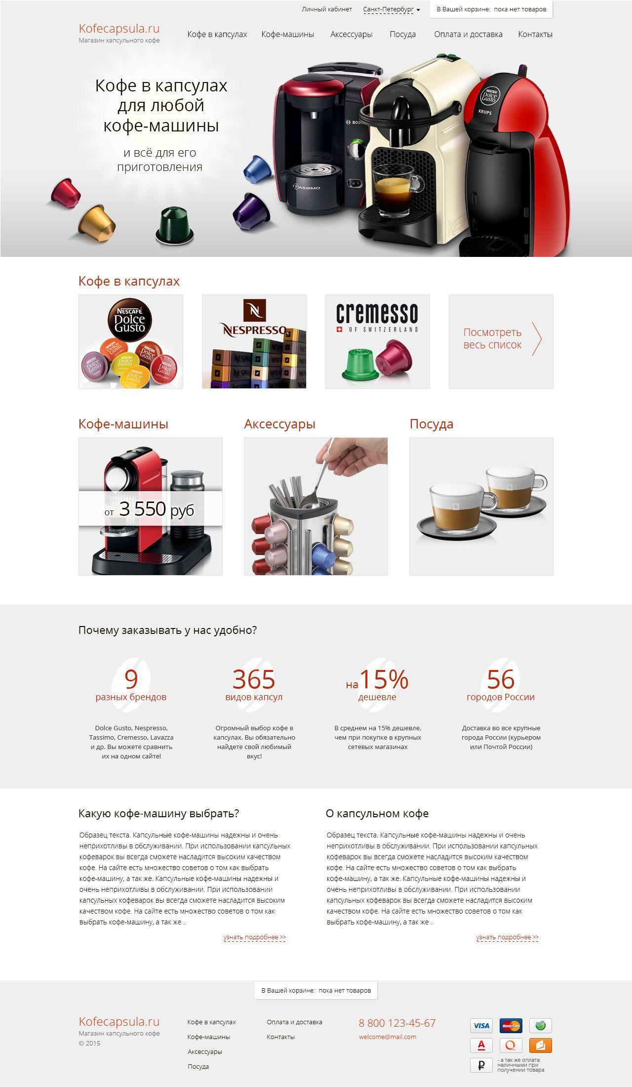 Интернет-магазин капсулированного кофе  - дизайнер Tatisha