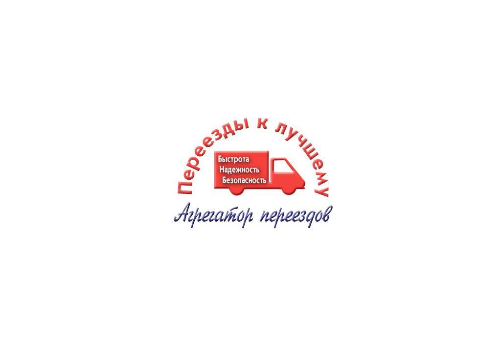 Логотип для компании Агрегатор переездов - дизайнер faser49