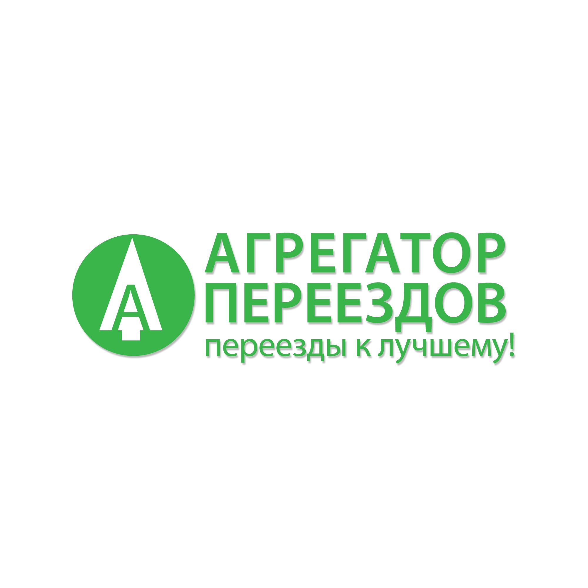 Логотип для компании Агрегатор переездов - дизайнер MEOW