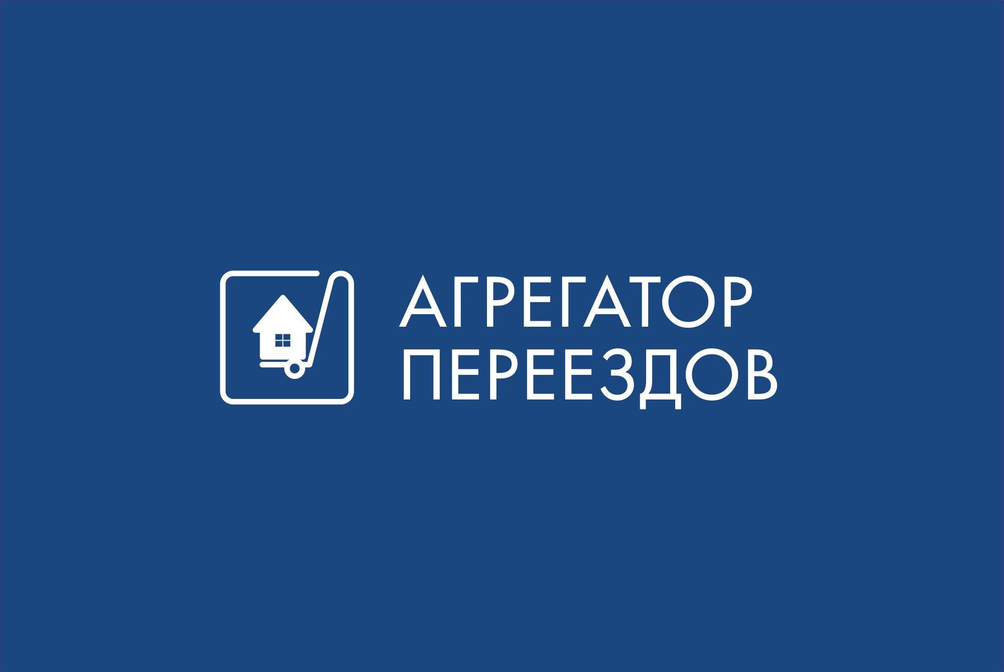 Логотип для компании Агрегатор переездов - дизайнер Nik_Vadim