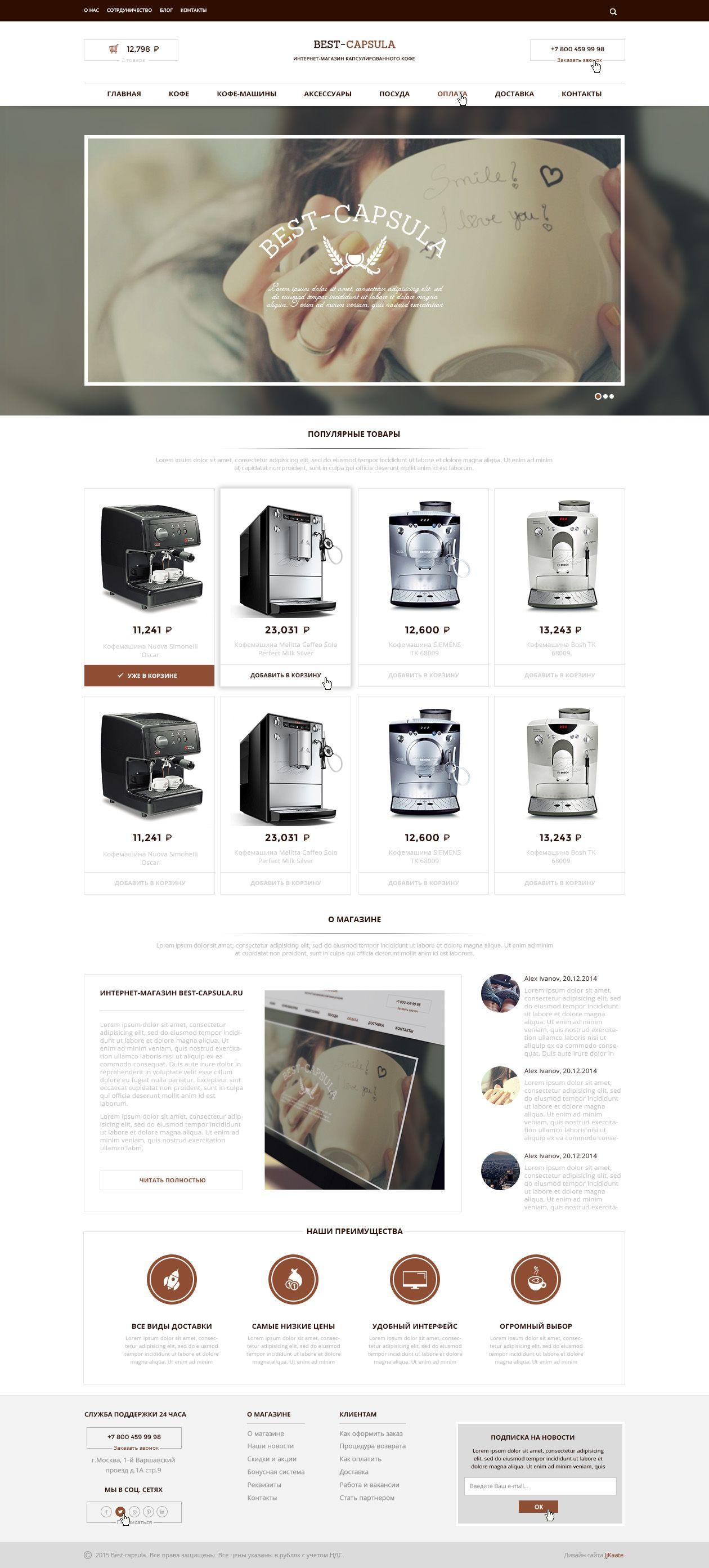 Интернет-магазин капсулированного кофе  - дизайнер PelmeshkOsS
