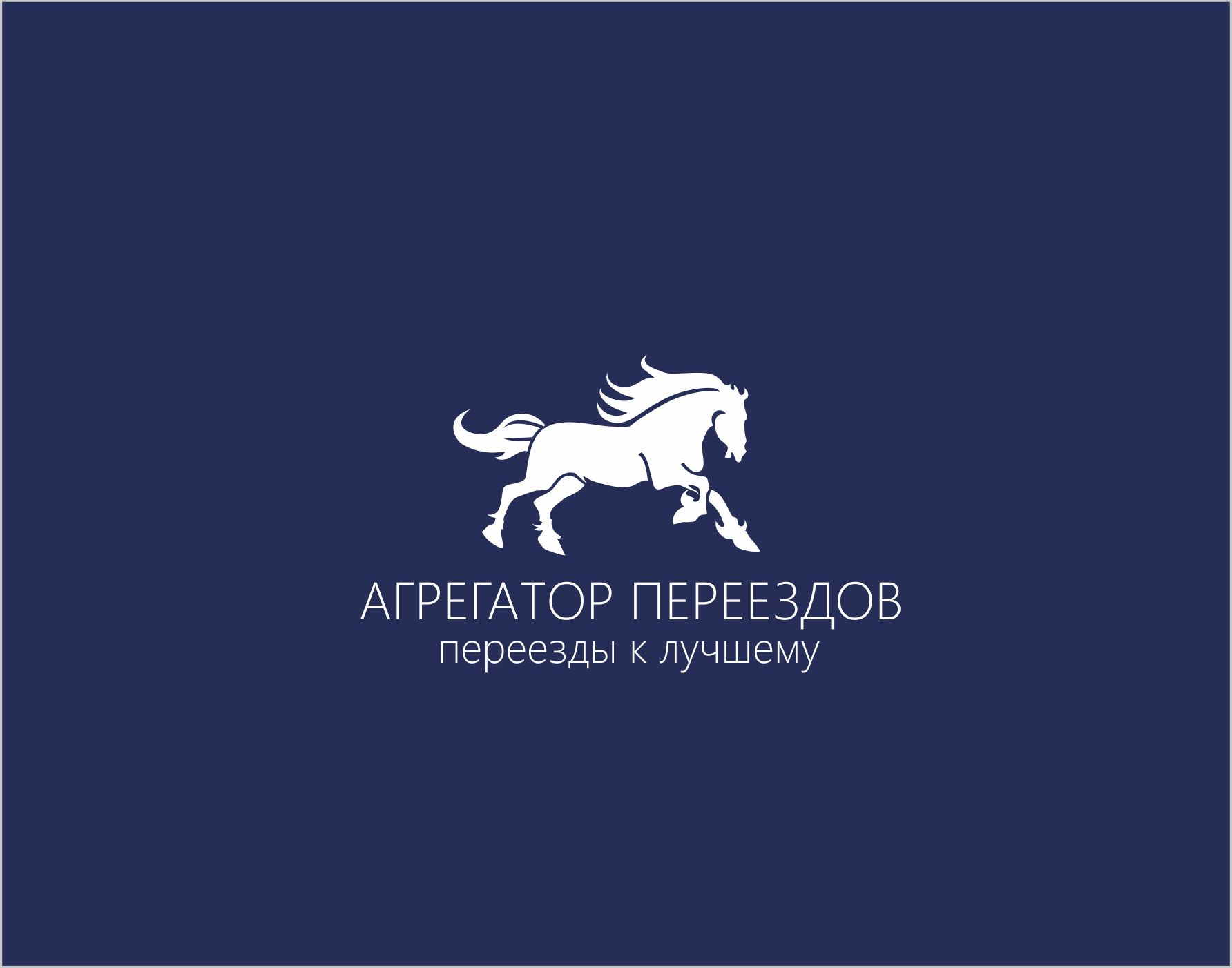 Логотип для компании Агрегатор переездов - дизайнер W91I