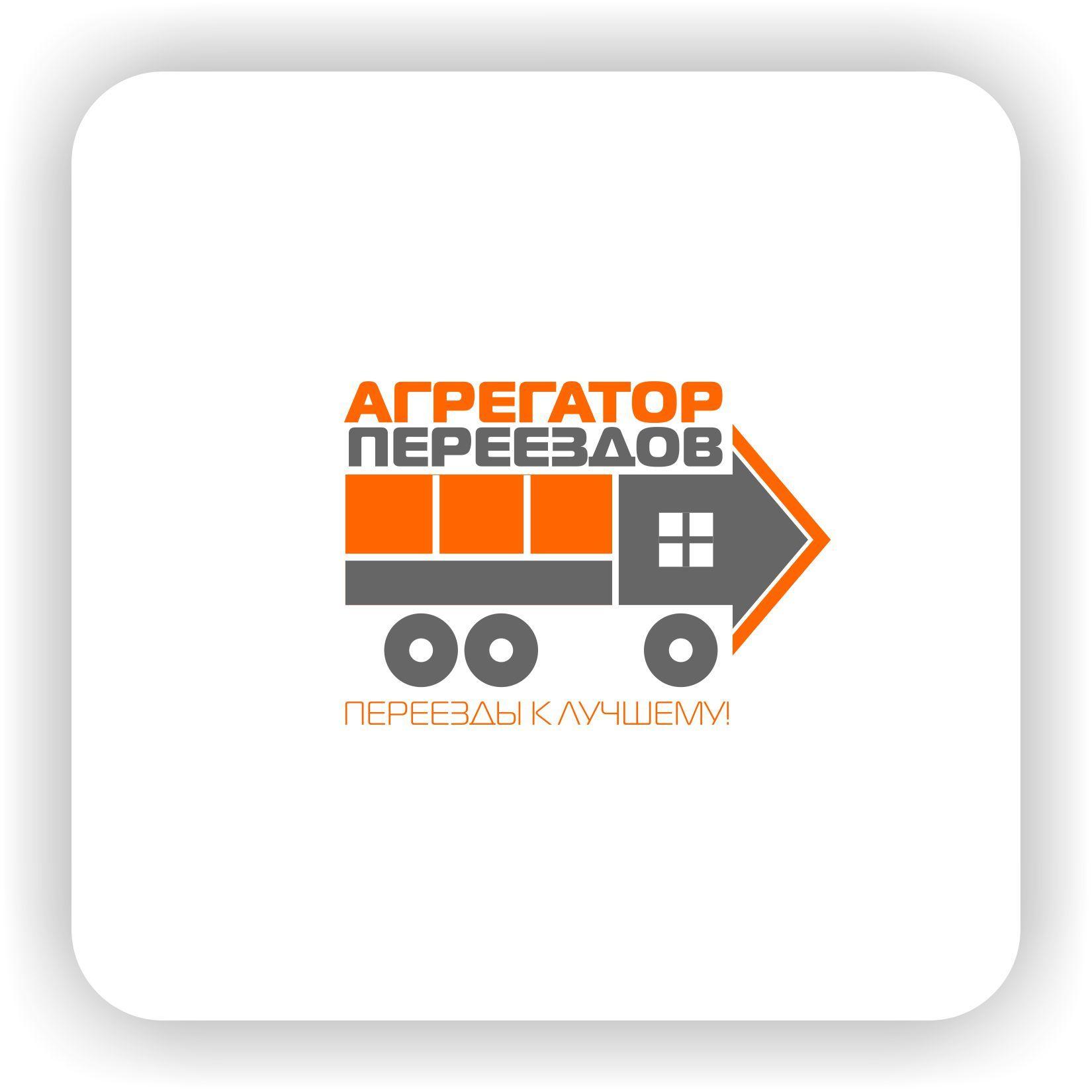 Логотип для компании Агрегатор переездов - дизайнер Nikus