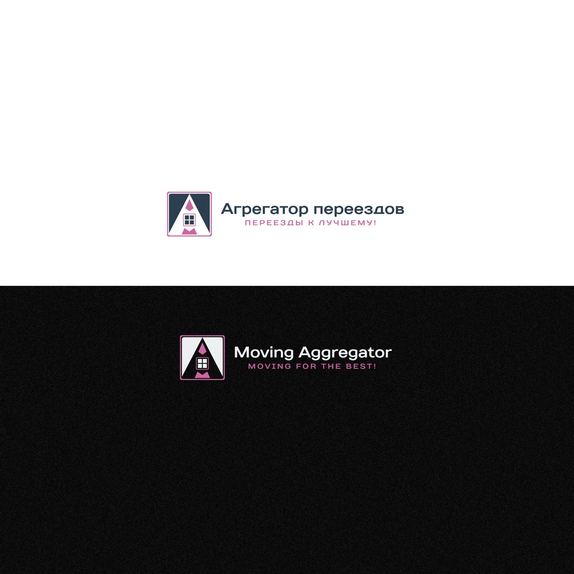 Логотип для компании Агрегатор переездов - дизайнер Gas-Min