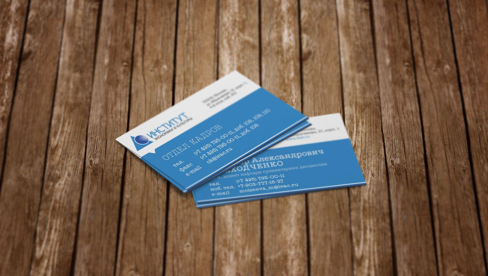 Визитные карточки для частного вуза - ИЭиК - дизайнер chumarkov