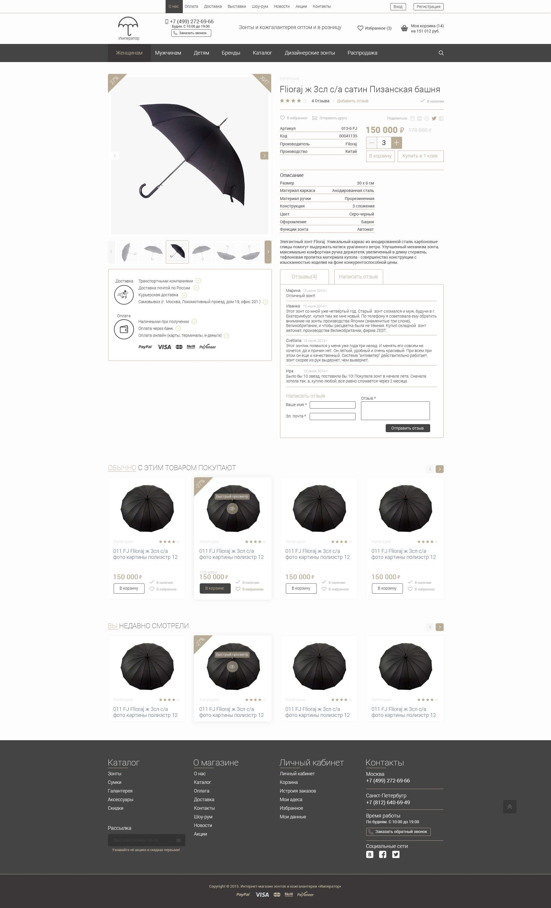 Интерфейс оптово-розничного интернет-магазина - дизайнер roman700900