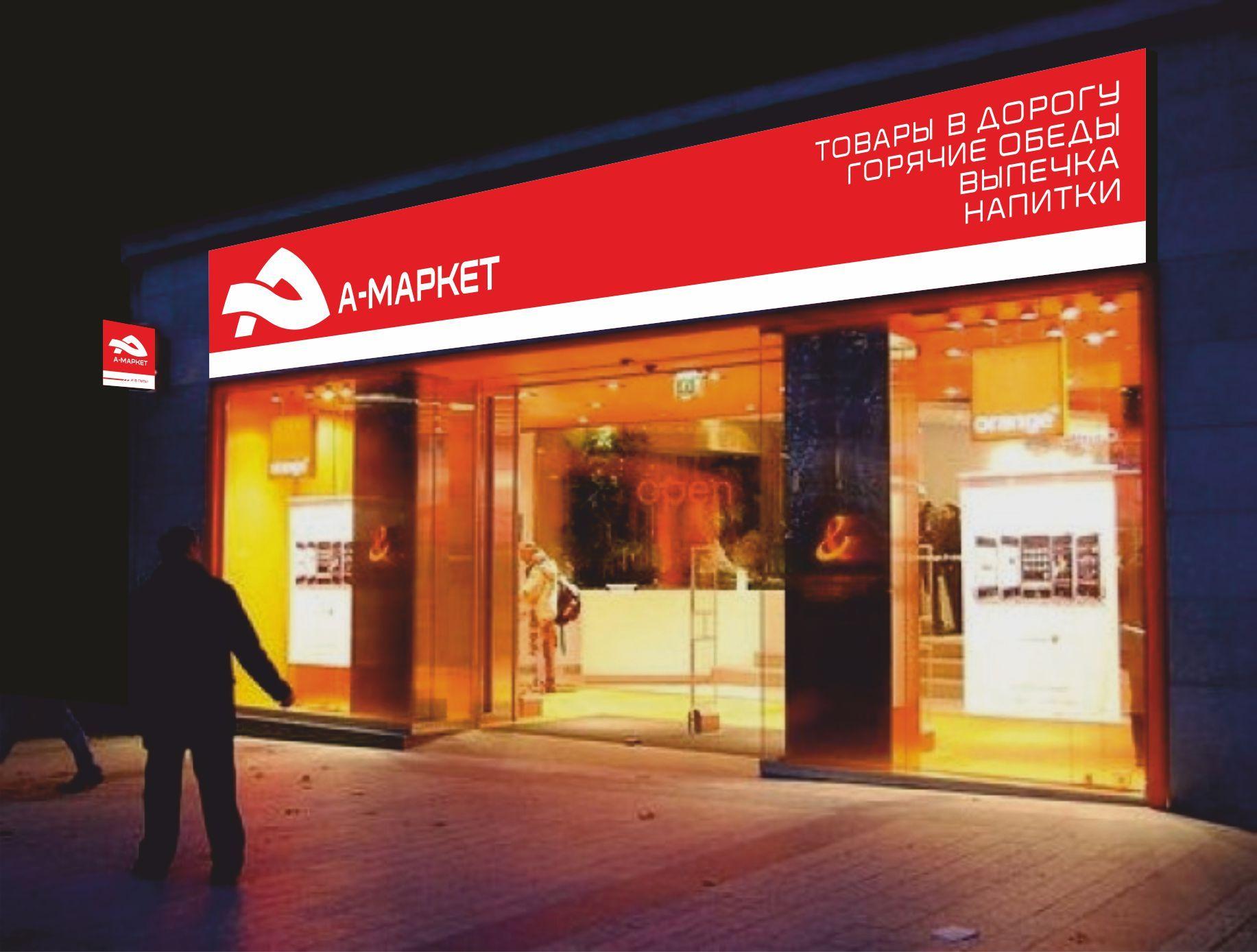 Логотип и брендбук для А-маркет - дизайнер GAMAIUN