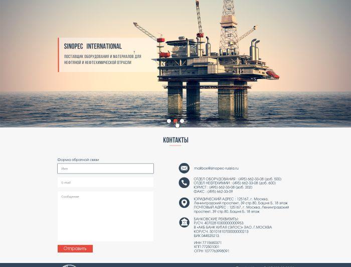 Дизайн сайта нефтехимической компании - дизайнер Helen