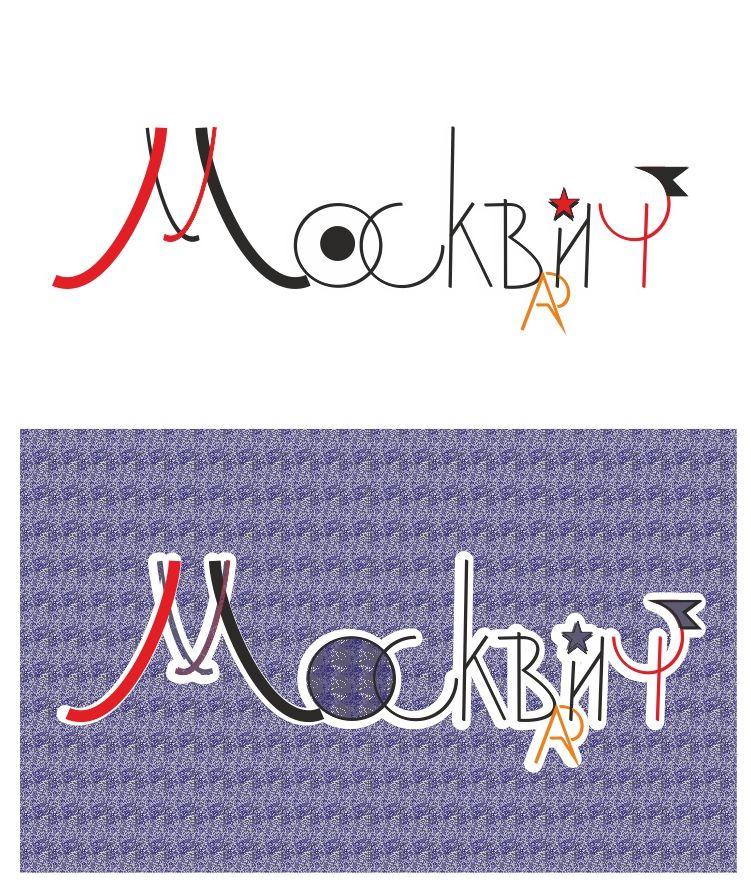 Логотип для бренда одежды (без ФС) - дизайнер Luchiola