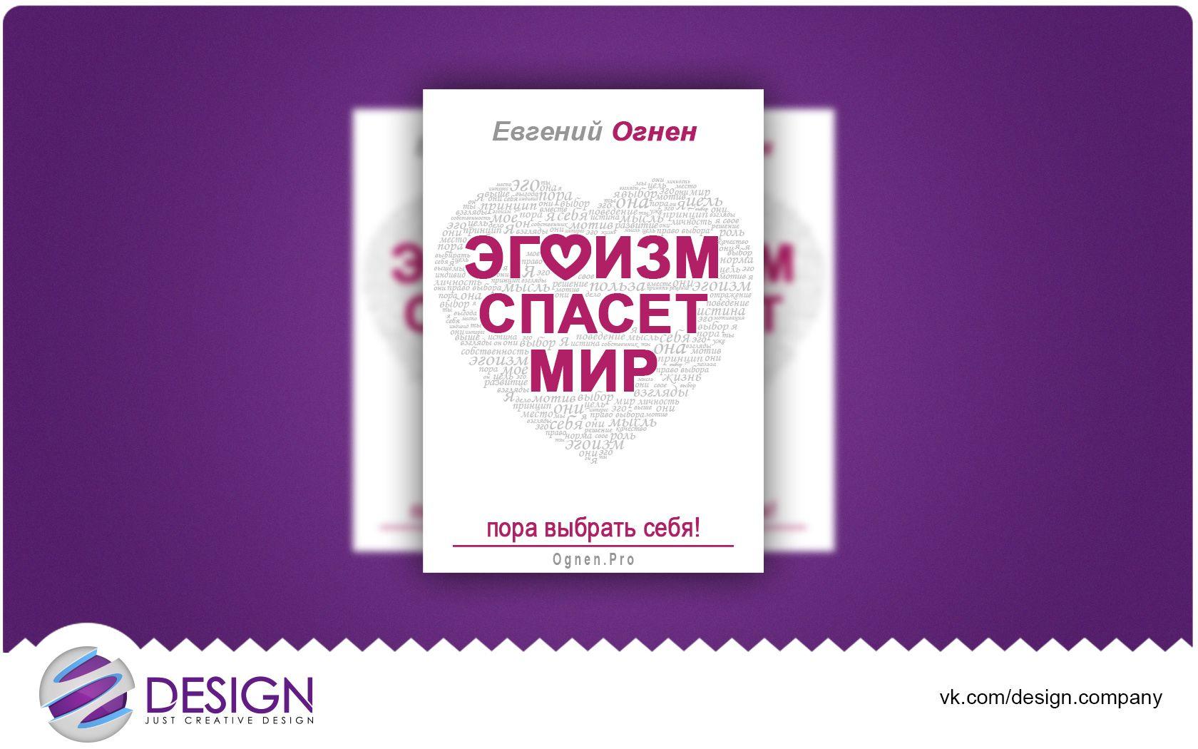 Обложка на книгу - Эгоизм спасет мир! - дизайнер Nicole-Designer