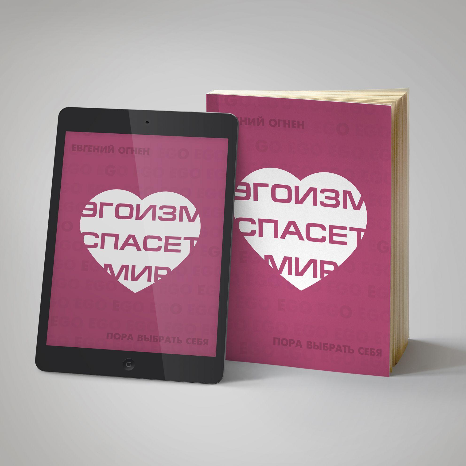 Обложка на книгу - Эгоизм спасет мир! - дизайнер mkravchenko