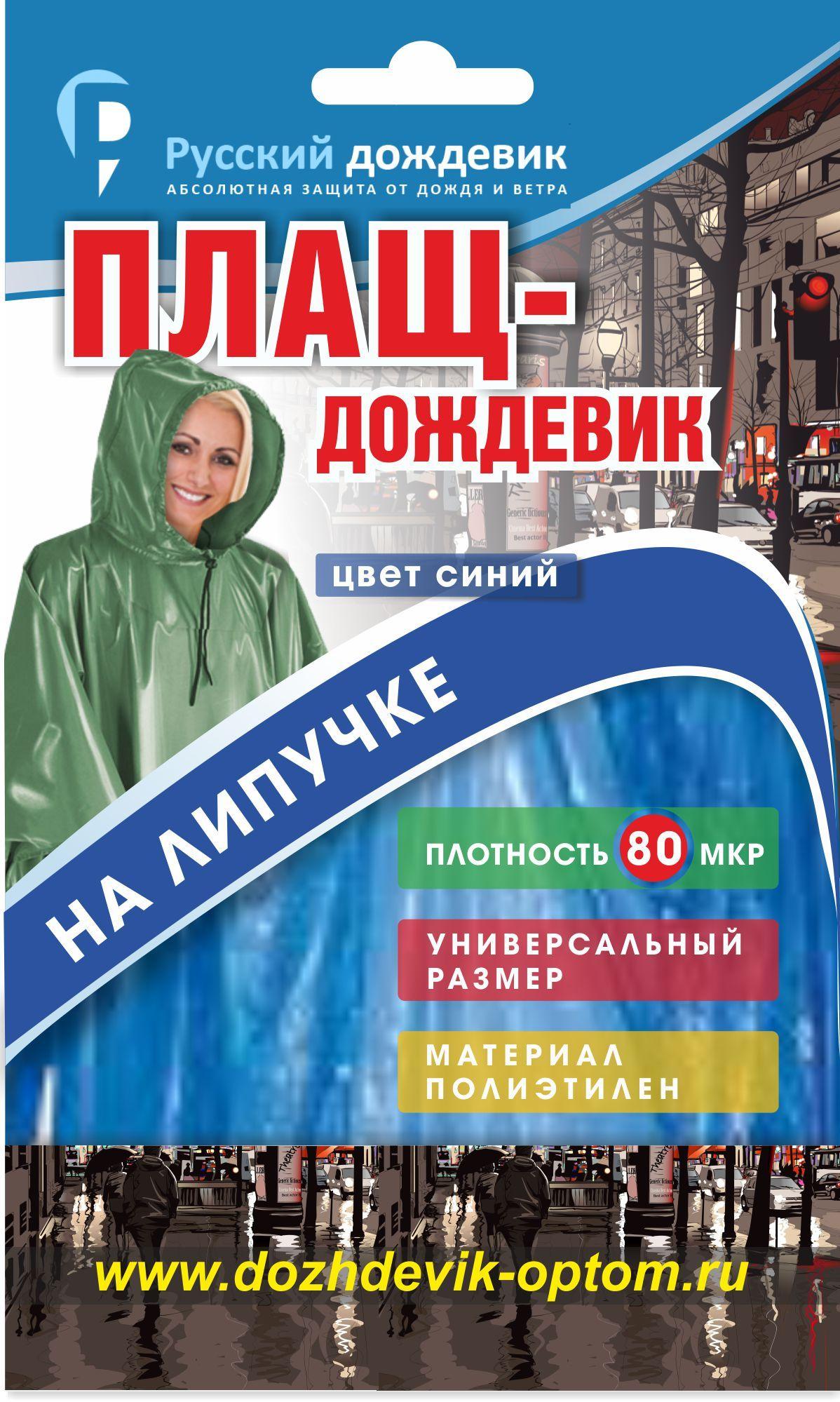 Разработка упаковки для плаща-дождевика - дизайнер OlgaAI