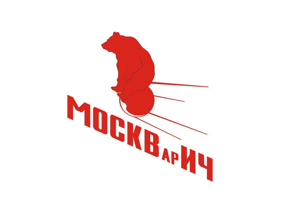 Логотип для бренда одежды (без ФС) - дизайнер yurga804