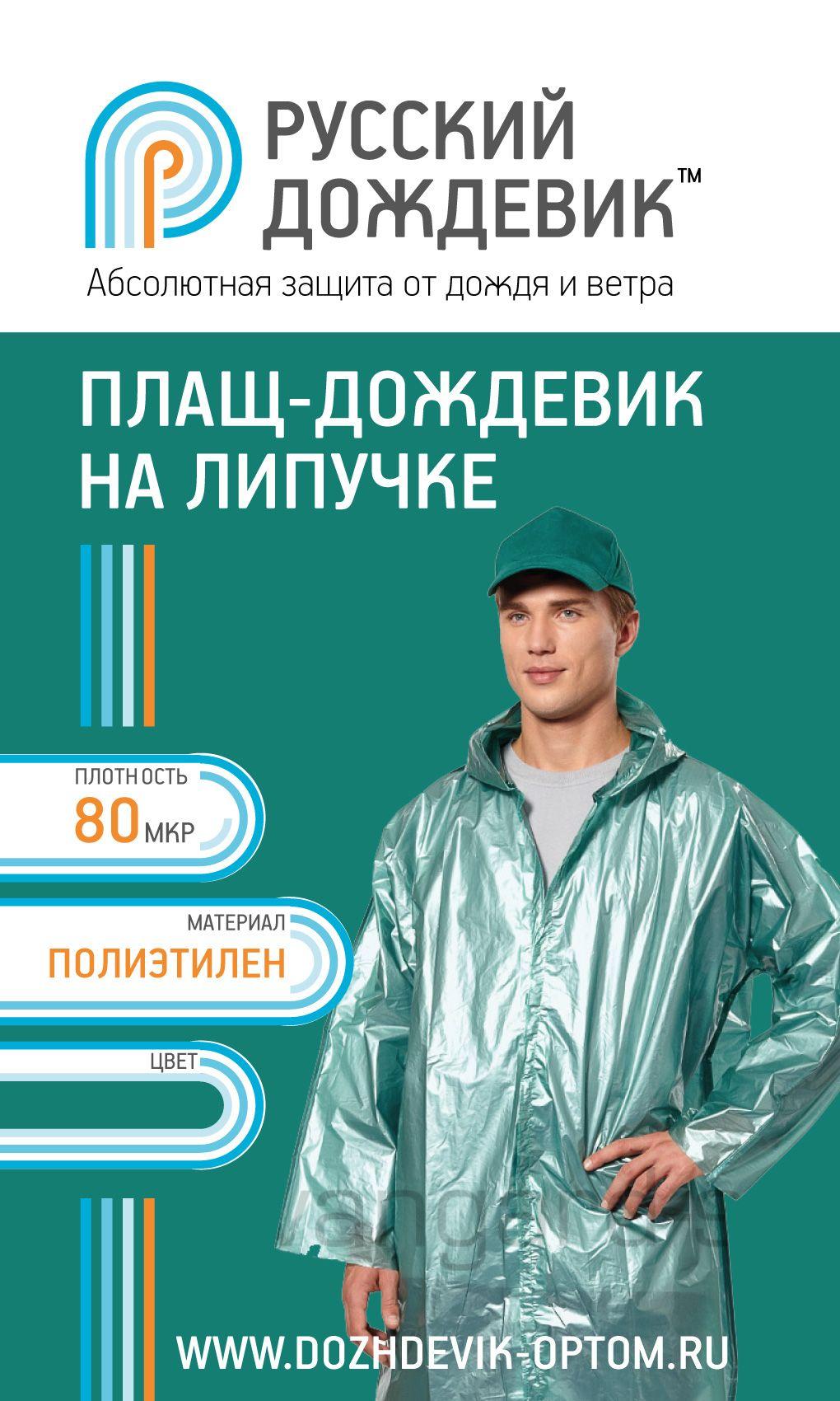 Разработка упаковки для плаща-дождевика - дизайнер setrone