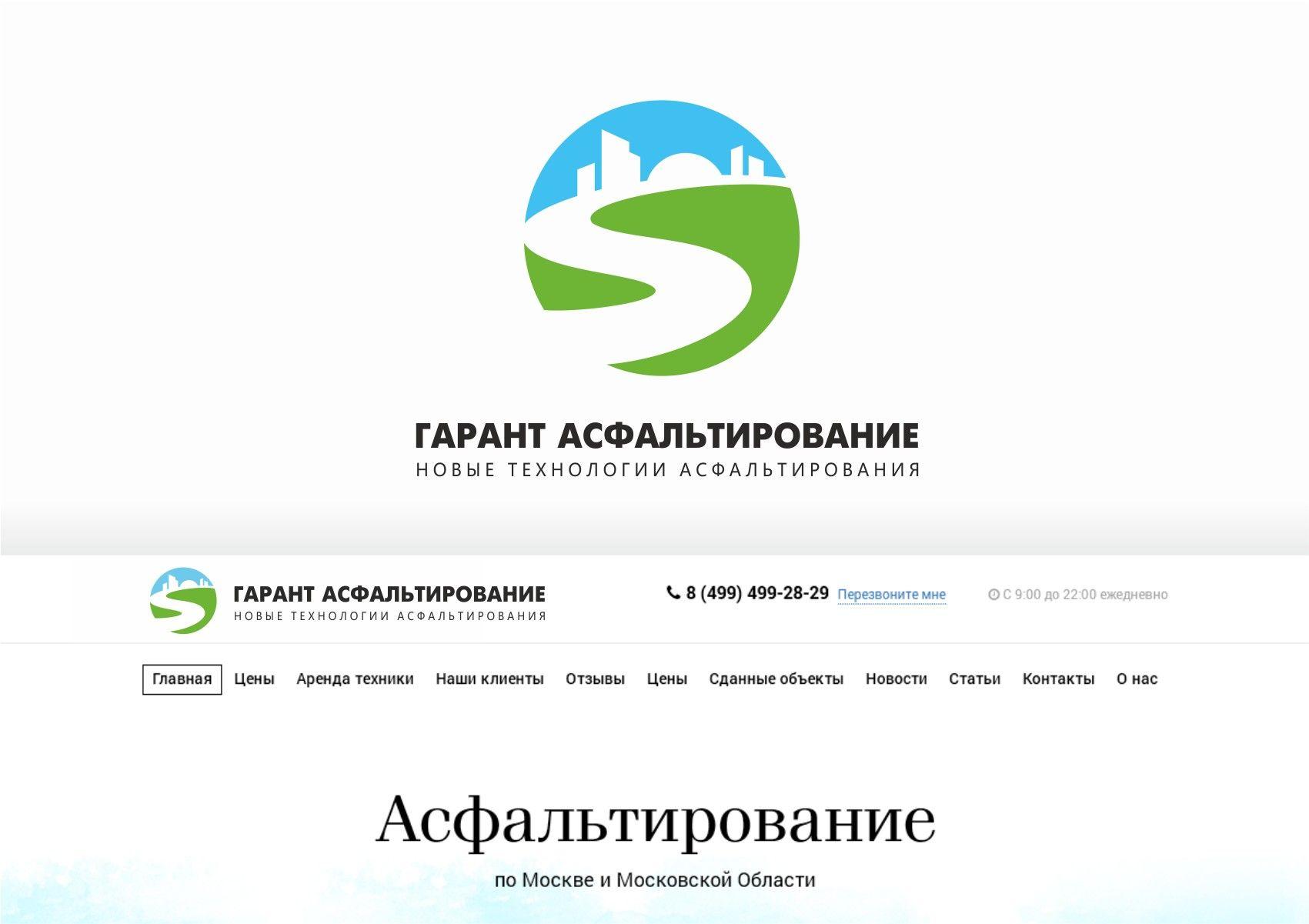 Лого дорожной-строительной компании - дизайнер designer79