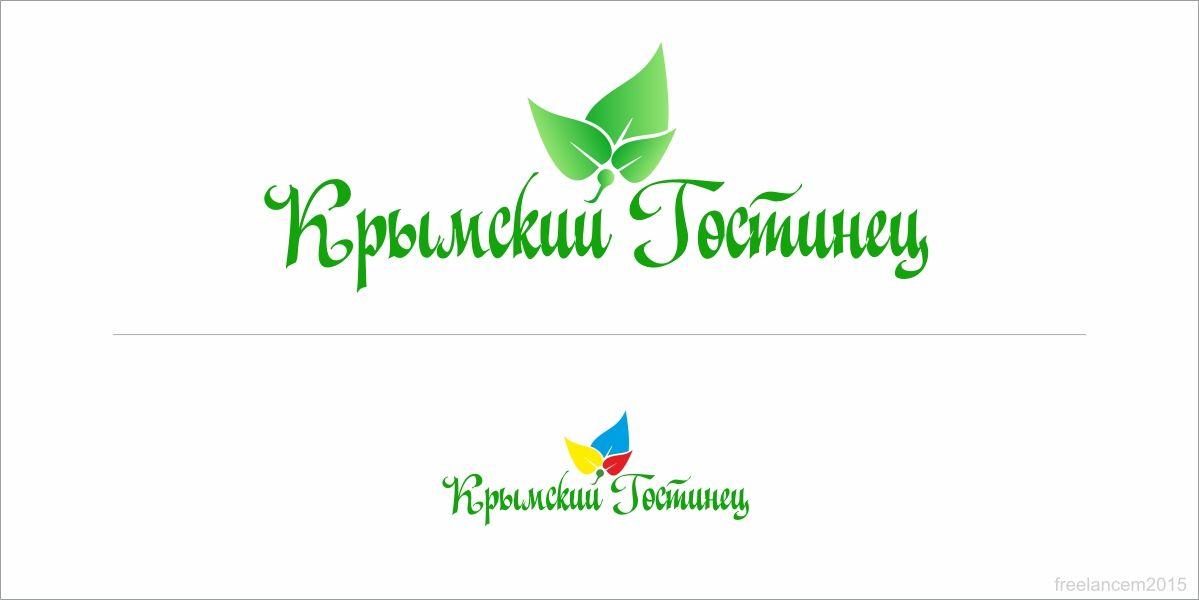 Логотип и ФС для компании Крымский гостинец - дизайнер freelancem2015