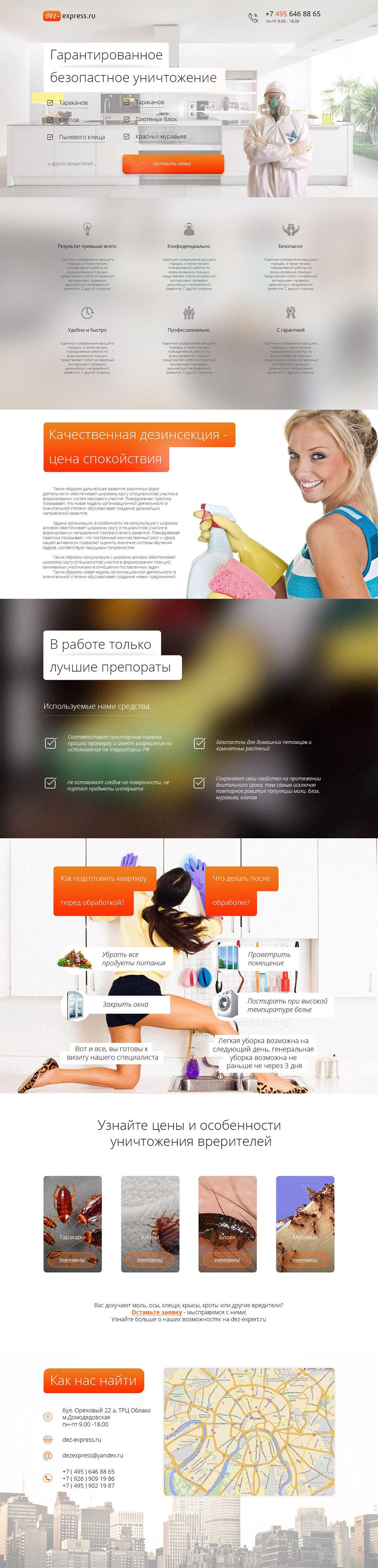 LP на услуги дезинфекции - дизайнер dixcreator