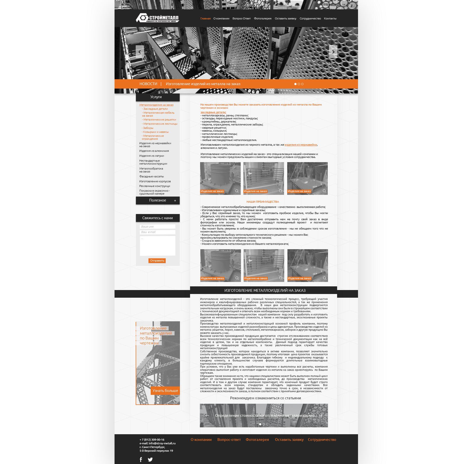 Редизайн сайта производственной компании  - дизайнер dizkhb